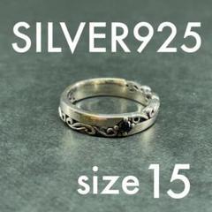 "Thumbnail of ""4559 シルバーリング  ワンポイントストーン 模様 SILVER 15号"""