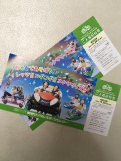 """Thumbnail of """"関西サイクルスポーツセンター 2枚セット"""""""