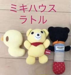 """Thumbnail of """"★今週限定値下げ★ ミキハウス ラトル がらがら ヒヨコ クマ"""""""