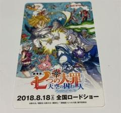 "Thumbnail of ""七つの大罪 ムビチケ 使用済み"""