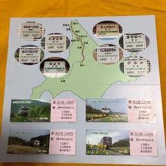★JR北海道10周年記念 急行券★