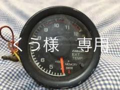 "Thumbnail of ""【中古】トラスト製 排気温度計 60パイメーターのみ"""
