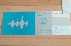 """Thumbnail of """"京都水族館 年間パスポート引換券 利用券"""""""