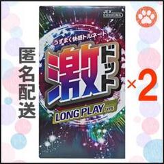 """Thumbnail of """"【匿名配送】激ドット コンドーム 8個入り×2箱(ロングプレイタイプ)"""""""