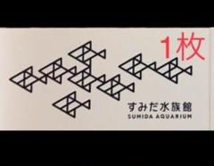 "Thumbnail of ""すみだ水族館 チケット★2021.5.31迄"""