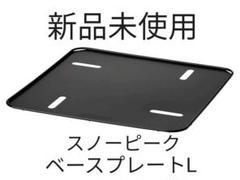 "Thumbnail of ""スノーピーク (snowpeak) ベースプレートL (ST-032BP)"""