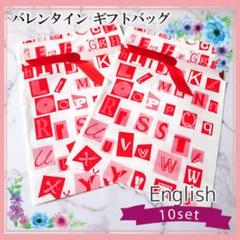 "Thumbnail of ""バレンタイン ギフトバッグ English 10set"""