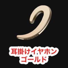"Thumbnail of ""Bluetoothイヤホン ゴールド 耳掛け 片耳 ♪"""