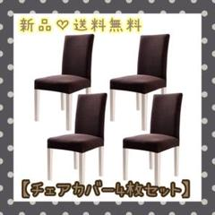 "Thumbnail of ""4枚入り◎ チェアカバー 椅子カバー 伸縮素材 ストレッチ インテリア"""