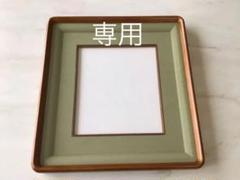 "Thumbnail of ""木製色紙用額縁"""