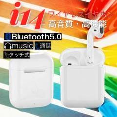 TWS i14 ワイヤレスイヤホン Bluetoothイヤホンプレゼント