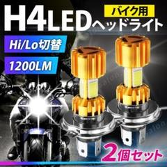 """Thumbnail of """"バイク led ヘッドライト h4 バルブ cob 爆光 オートバイ 2個セット"""""""