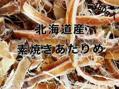"Thumbnail of ""北海道産 イカ スルメ いか するめ 真いか 珍味 お土産 乾物 限定 激安"""