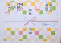 "Thumbnail of ""(御祝、御礼、内祝い、志など)のし[No-46]15枚"""