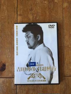 """Thumbnail of """"吉田秀彦/DHC presents 吉田秀彦引退興行 ASTRA"""""""