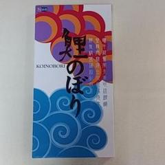 "Thumbnail of ""鯉のぼりセット ベランダ 吹き流し1m 親鯉1.2m 赤0.9m 青0.5m"""