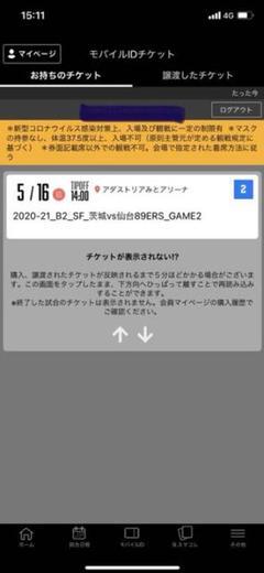"Thumbnail of ""5/16(日)チケット2枚 茨城ロボッツvs仙台89ers"""