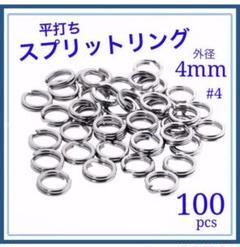"Thumbnail of ""スプリットリング 平打ち 高品質【4mm 100個】釣り フック リング"""