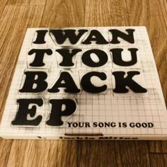 """Thumbnail of """"YOUR SONG IS GOOD I WANT YOU BACK EP"""""""