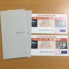 "Thumbnail of ""ベネッセハウス 宿泊優待券 2枚"""