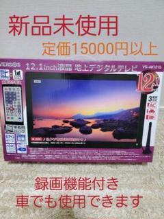 """Thumbnail of """"車でも使用可!12.1型液晶⭐︎録画機能搭載テレビ"""""""
