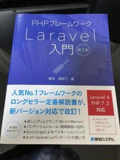 "Thumbnail of ""PHPフレームワークLaravel入門第2版"""
