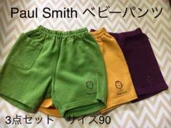 """Thumbnail of """"【オシャレカラー】ポールスミス ベビーパンツ 3枚セット 90サイズ"""""""