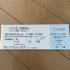 """Thumbnail of """"三木大雲 怪談説法 もっと怖い話 シルクホールチケット"""""""