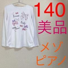 "Thumbnail of ""メゾピアノ 140 長袖 トップス 美品"""