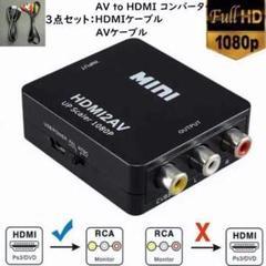 "Thumbnail of ""HDMI TO RCA AV変換コンバーター コンポジット ブラック 3点セット"""
