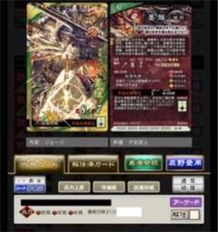 """Thumbnail of """"三国志大戦 姜維 兵力 攻攻攻"""""""