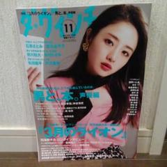 "Thumbnail of ""ダヴィンチ 2016.11"""