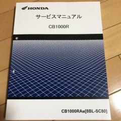 "Thumbnail of ""HONDA CB1000R サービスマニュアル SC80"""