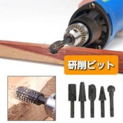 "Thumbnail of ""研削 ビット 研磨 切削 木工 DIY"""