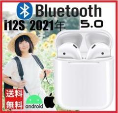 """Thumbnail of """"最新型 i12イヤホン ホワイト Bluetooth5.0 ワイヤレスイヤフォン"""""""