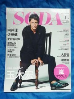 """Thumbnail of """"SODA 2014年1/1号 玉木宏 佐藤健 三浦春馬"""""""