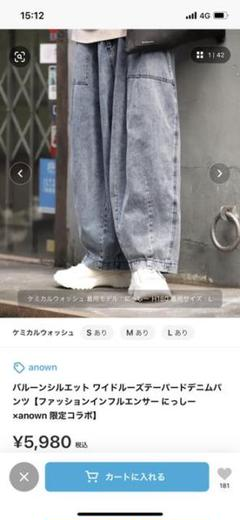 """Thumbnail of """"テーパードデニムパンツ anown にっしー"""""""