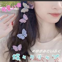 """Thumbnail of """"6個セット☆蝶々クリップ バタフライ ヘアピン パステルカラー"""""""