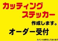 """Thumbnail of """"カッティングステッカー シール デカール 切り文字 作成 制作 作製 オリジナル"""""""