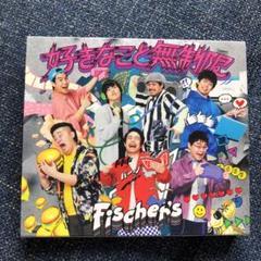 "Thumbnail of ""Fischer's フィッシャーズ 好きなこと無制限 非売品CD"""