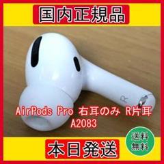 "Thumbnail of ""AirPods プロ エアーポッズ Pro 右耳のみ R片耳Apple国内正規品"""