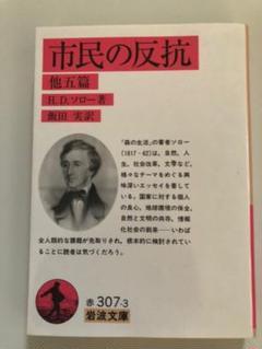"Thumbnail of ""市民の反抗 他五篇 岩波文庫"""