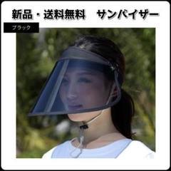 """Thumbnail of """"大好評❗️特価新品❗️ サンバイザー レディース uvカット 自転車 雨 ブラック"""""""