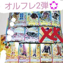 "Thumbnail of ""【プリティーオールフレンズ2弾】プリチャン プリチケ"""