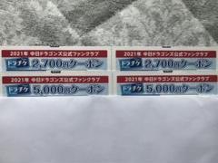 """Thumbnail of """"ドラチケ 15400円"""""""