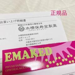 "Thumbnail of ""新品 エマーキット  2mL まつ毛美容液"""