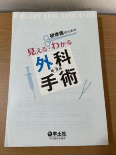 "Thumbnail of ""研修医のための見える・わかる外科手術 = SURGERY FOR RESIDE…"""