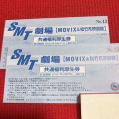 "Thumbnail of ""【メルカリ便 送料込】MOVIX&松竹系映画館 劇場鑑賞券 2枚セット"""