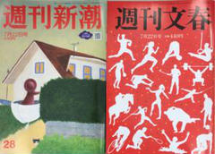 "Thumbnail of ""週刊文春7/22号&週刊新潮7/22号 2冊セット"""