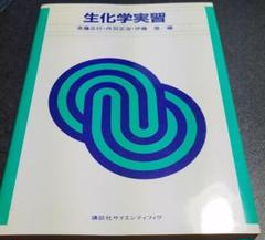 "Thumbnail of ""生化学実習"""